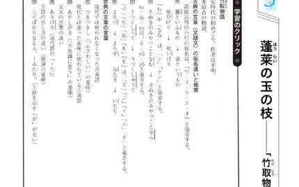 中1国語竹取物語蓬莱の玉の枝