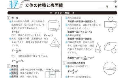 中1数学立体の体積と表面積のポイント整理