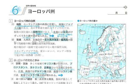 中1社会地理ヨーロッパ州の要点まとめ
