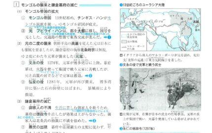 中1社会歴史東アジア世界との関わりの要点まとめ