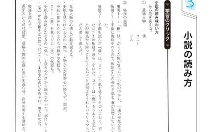 中2国語小説の読み方