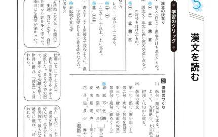 中2国語漢文を読む
