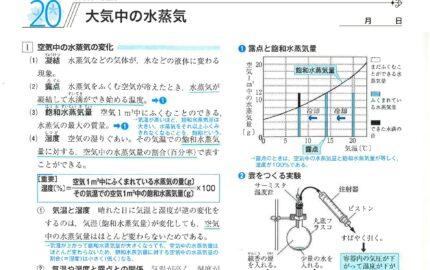 中2理科大気中の水蒸気要点まとめ