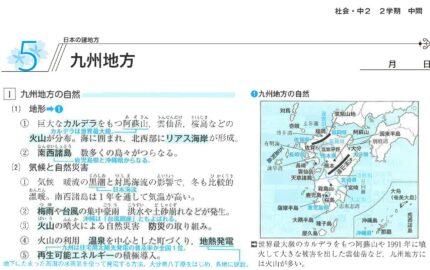 中2社会地理九州地方の要点まとめ