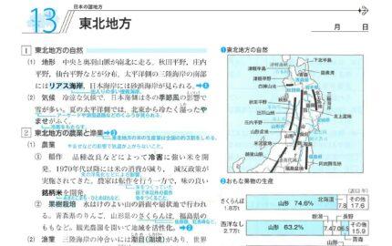 中2社会地理東北地方の要点まとめ