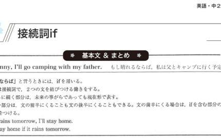 中2英語接続詞if基本文まとめ