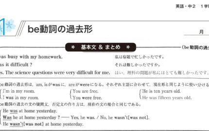 中2英語be動詞の過去形の基本文まとめ