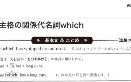 中3英語主格の関係代名詞の基本文まとめ