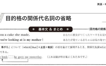 中3英語関係代名詞の省略の基本文まとめ