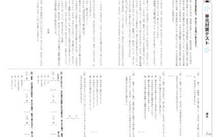 中1_1学期実力テスト_国語