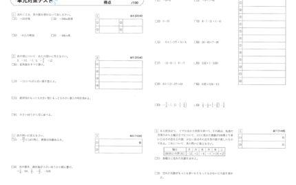 中1_1学期実力テスト_数学