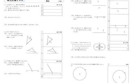 中1_2学期実力テスト_数学