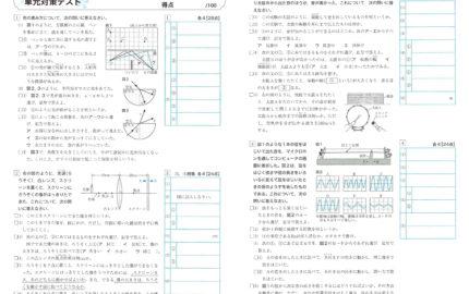 中1_2学期実力テスト_理科