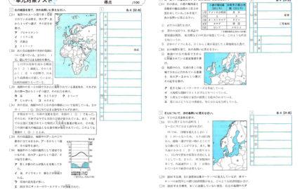 中1_2学期実力テスト_社会