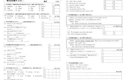 中1_2学期実力テスト_英語
