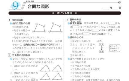 中2数学合同な図形のポイント整理