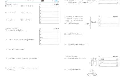 中2_1学期実力テスト_数学