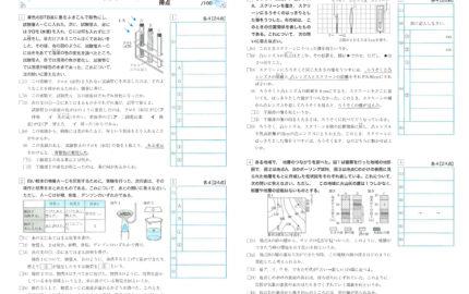 中2_1学期実力テスト_理科