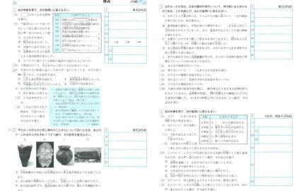 中2_1学期実力テスト_社会