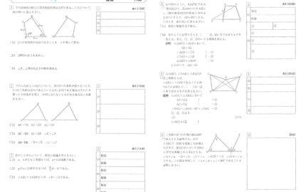 中2_2学期実力テスト_数学