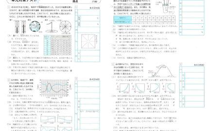 中2_2学期実力テスト_理科