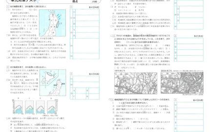 中2_2学期実力テスト_社会