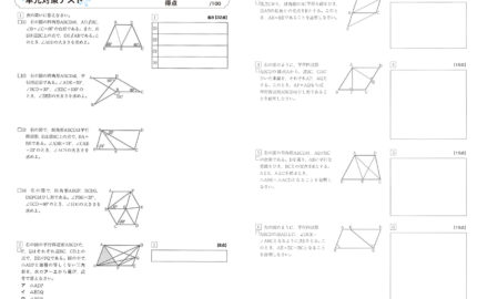 中2_3学期実力テスト_数学