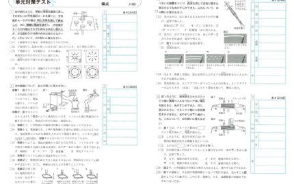 中2_3学期実力テスト_理科