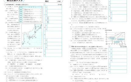 中2_3学期実力テスト_社会