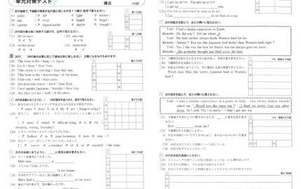 中2_3学期実力テスト_英語