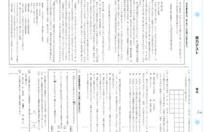 中3_1学期実力テスト_国語