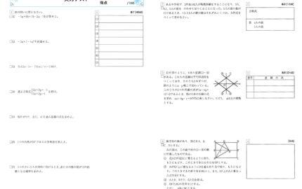 中3_1学期実力テスト_数学