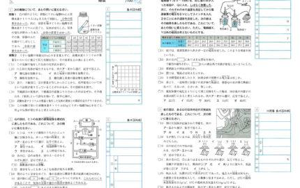 中3_1学期実力テスト_理科