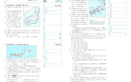 中3_1学期実力テスト_社会