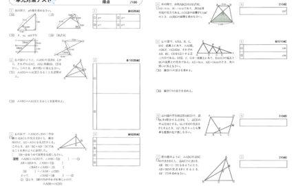 中3_2学期実力テスト_数学
