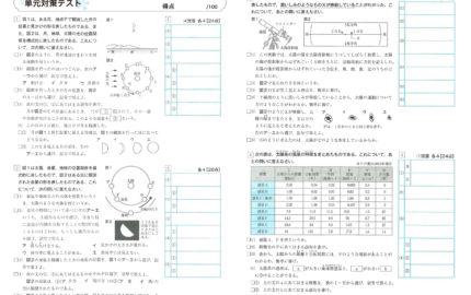 中3_2学期実力テスト_理科