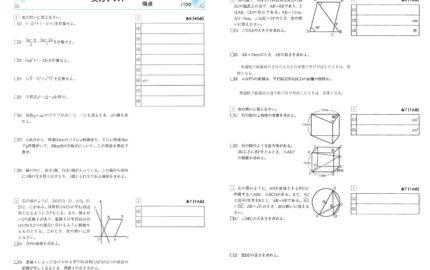 中3_3学期実力テスト_数学