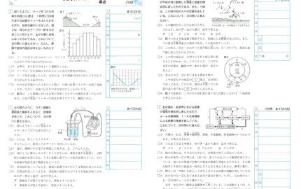 中3_3学期実力テスト_理科
