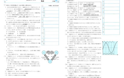 中3_3学期実力テスト_社会