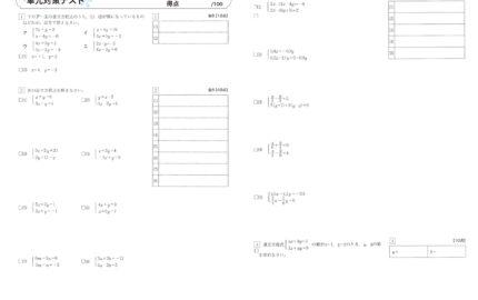 数学期末テスト予想問題
