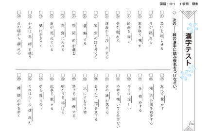 国語の漢字テスト